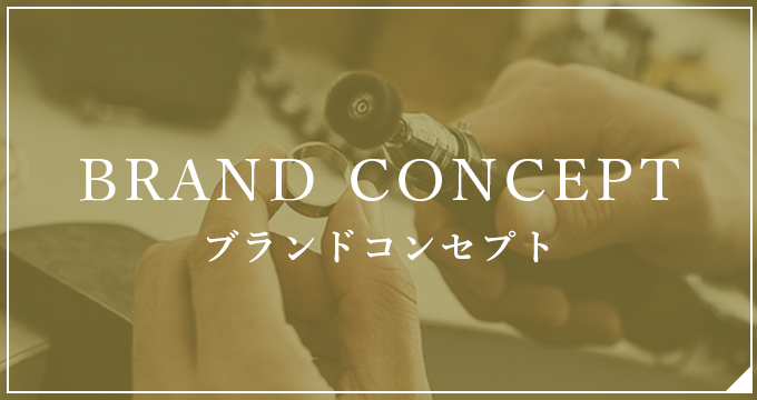 BRAND CONCEPT ブランドコンセプト