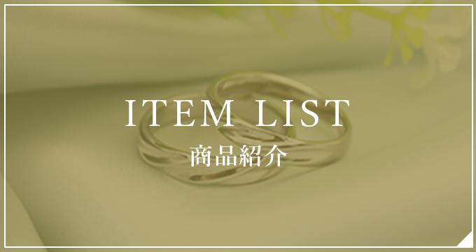 ITEM LIST 商品紹介