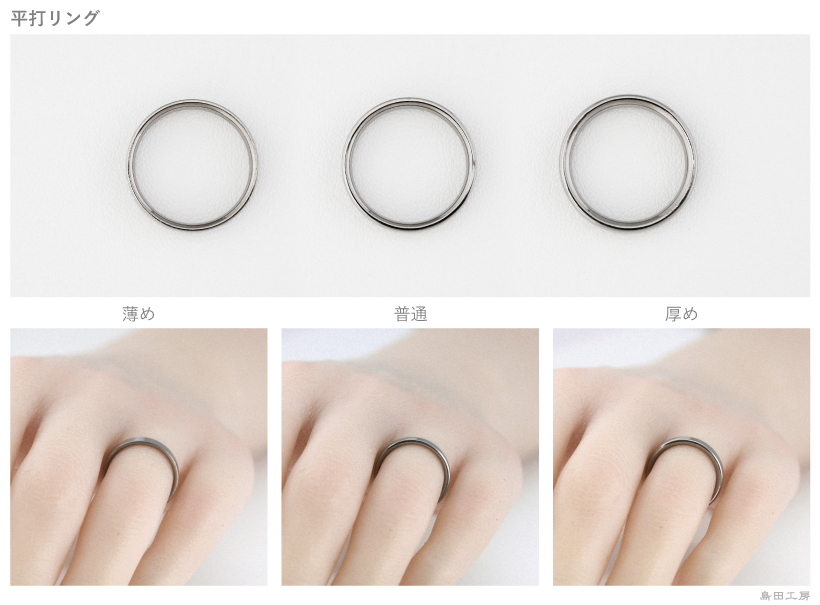 平打リング厚み比較チタンリングチタン結婚指輪ペアリング