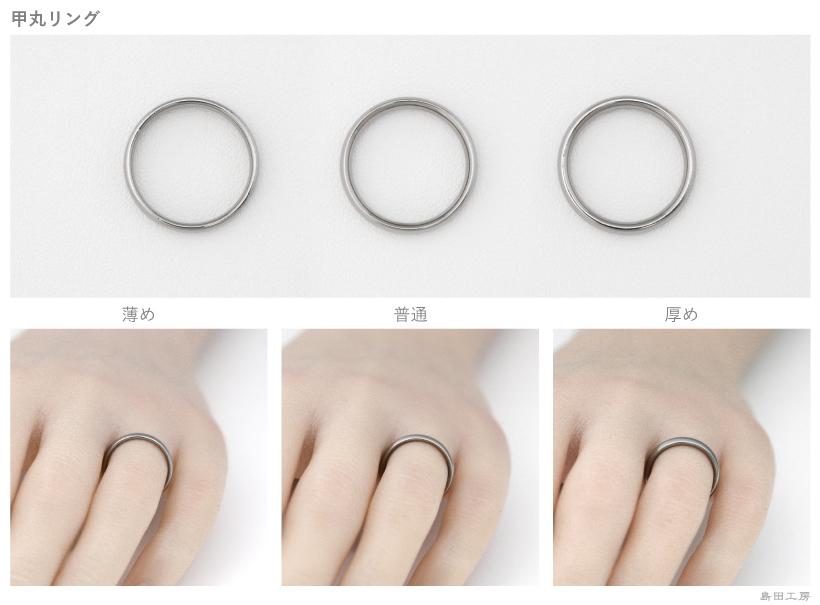 甲丸リング厚み比較チタンリングチタン結婚指輪ペアリング