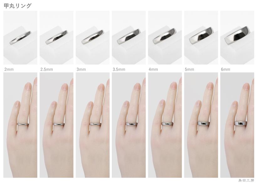 甲丸リング幅比較チタンリングチタン結婚指輪ペアリング