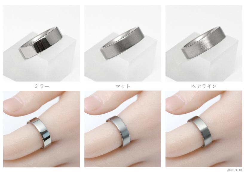 表面仕上げ比較チタンリングチタン結婚指輪ペアリング